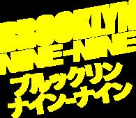 Netflix_BrooklynNine-Nine.png