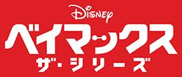 baymax_ser_logo.png